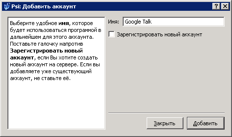 Файл:PSI-Add-account-Google-Talk.png